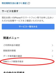 unlock softbank 4
